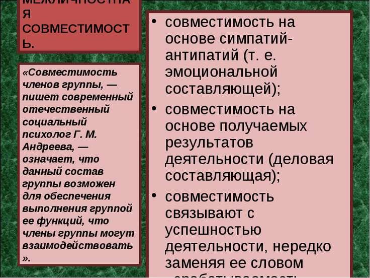 МЕЖЛИЧНОСТНАЯ СОВМЕСТИМОСТЬ. совместимость на основе симпатий-антипатий (т. е...