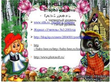 Литература www olik.ru Дизайн и графика Журнал «Учитель» №3 2001год http://bl...