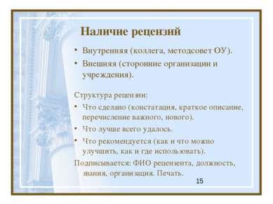 Наличие рецензий Внутренняя (коллега, методсовет ОУ). Внешняя (сторонние орга...