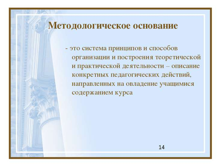 Методологическое основание - это система принципов и способов организации и п...