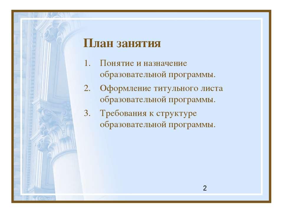 План занятия Понятие и назначение образовательной программы. Оформление титул...