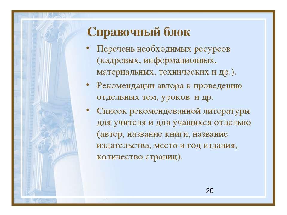 Справочный блок Перечень необходимых ресурсов (кадровых, информационных, мате...