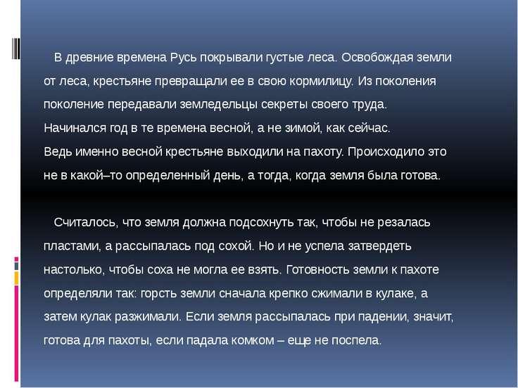 В древние времена Русь покрывали густые леса. Освобождая земли от леса, крест...