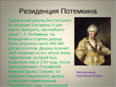 Резиденция Потемкина Таврический дворец был построен по указанию Екатерины II...