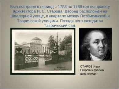 Был построен в период с 1783 по 1789 год по проекту архитектора И. Е. Старова...