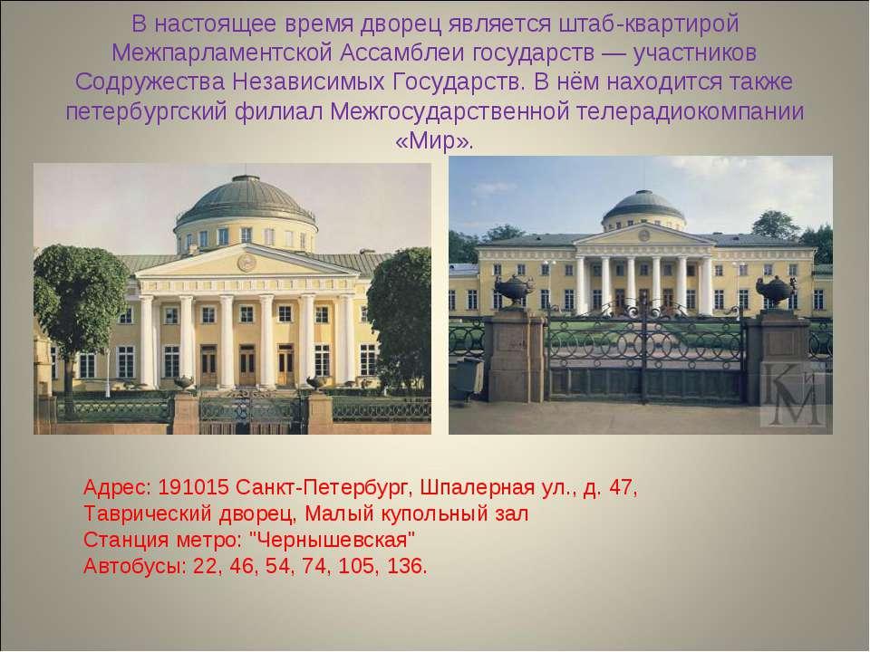 В настоящее время дворец является штаб-квартирой Межпарламентской Ассамблеи г...