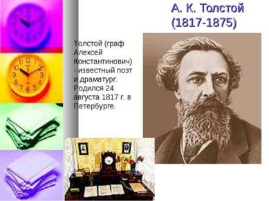 А. К. Толстой (1817-1875) Толстой (граф Алексей Константинович) - известный п...