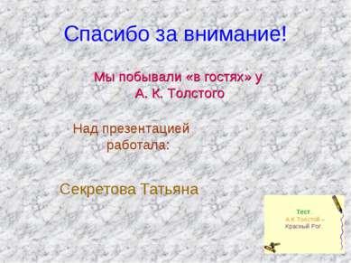 Спасибо за внимание! Над презентацией работала: Секретова Татьяна Мы побывали...