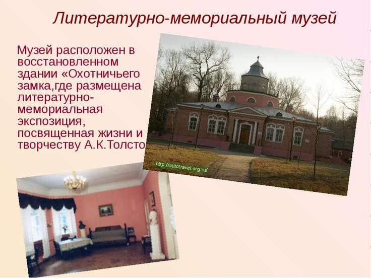 Литературно-мемориальный музей Музей расположен в восстановленном здании «Охо...