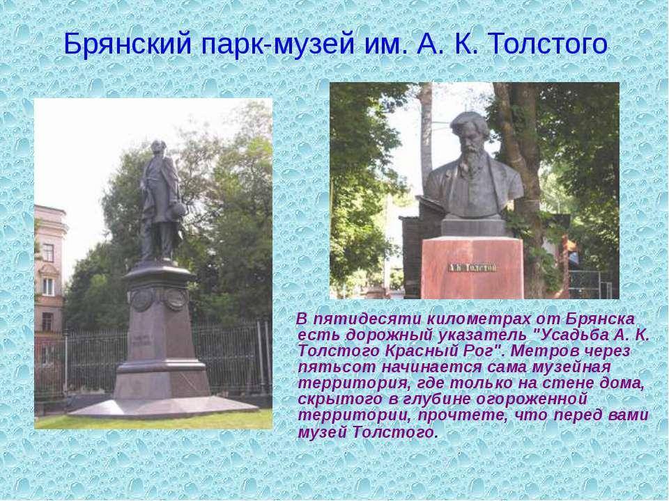 Брянский парк-музей им. А. К. Толстого В пятидесяти километрах от Брянска ест...