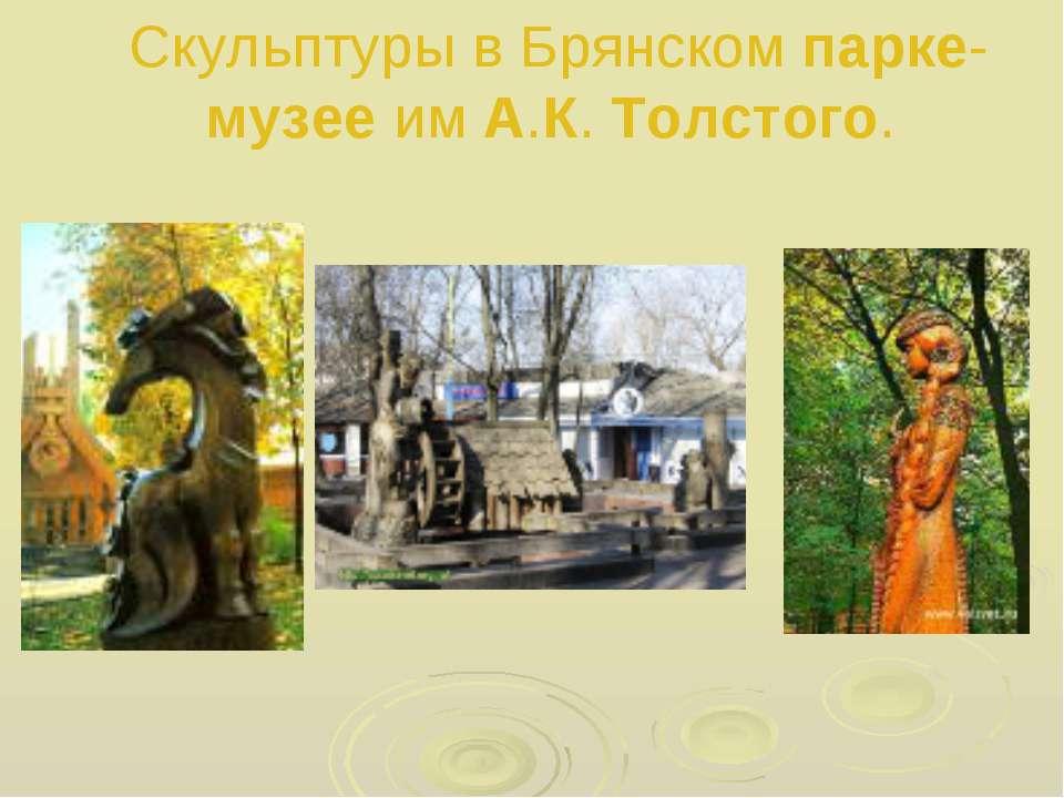 Скульптуры в Брянском парке-музее им А.К. Толстого.