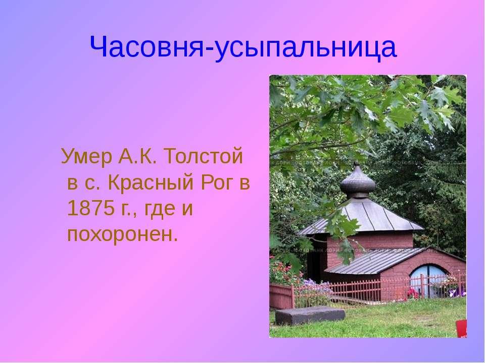 Часовня-усыпальница Умер А.К. Толстой в с. Красный Рог в 1875 г., где и похор...