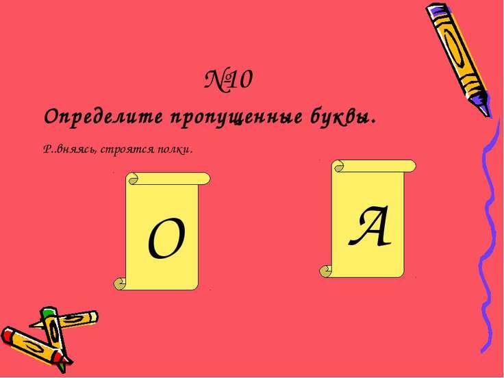 №10 Определите пропущенные буквы. Р..вняясь, строятся полки. Как не стыдно!!!...