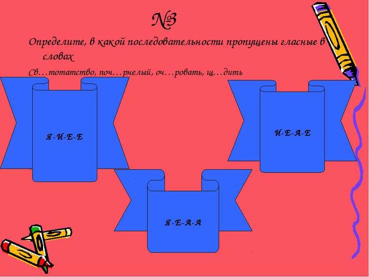 №3 Определите, в какой последовательности пропущены гласные в словах Св…тотат...