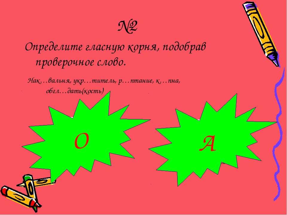 №2 Определите гласную корня, подобрав проверочное слово. Нак…вальня, укр…тите...