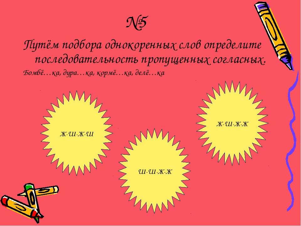 №5 Путём подбора однокоренных слов определите последовательность пропущенных ...