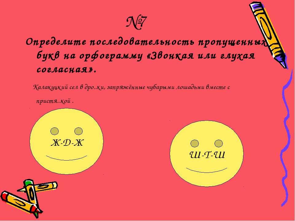 №7 Определите последовательность пропущенных букв на орфограмму «Звонкая или ...