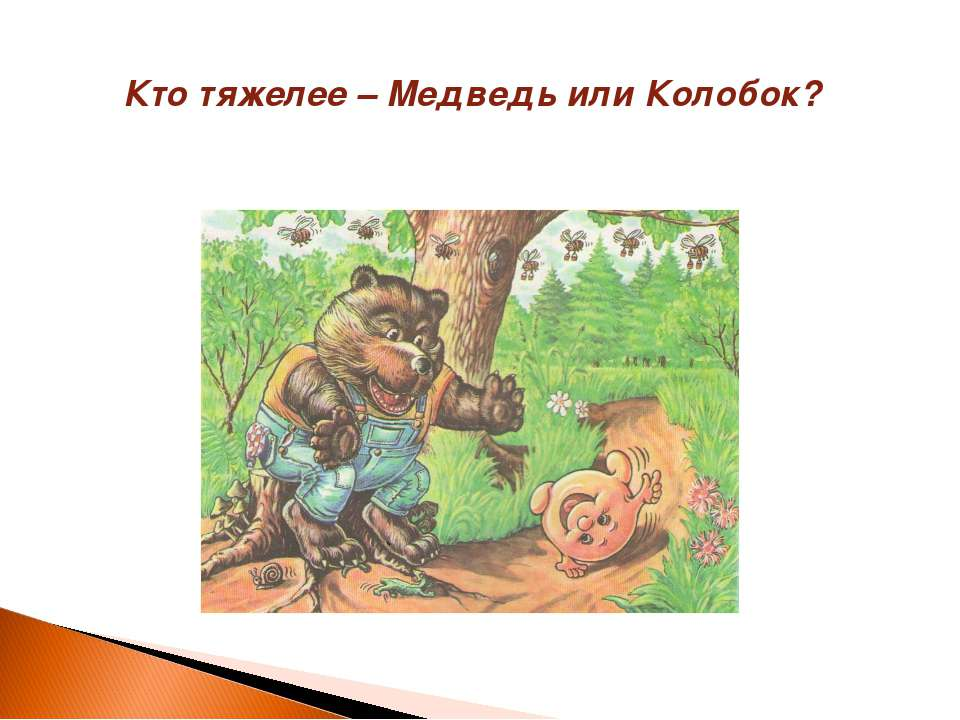 Кто тяжелее – Медведь или Колобок?