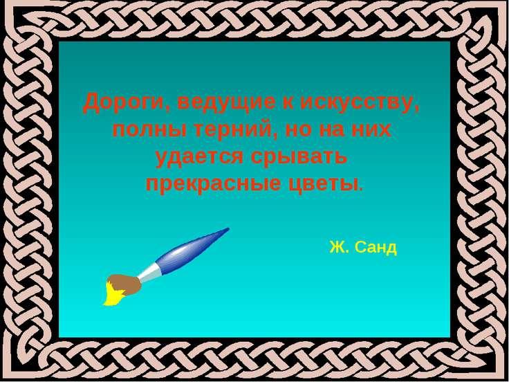 М. А. Чеснокова, 2009 Дороги, ведущие к искусству, полны терний, но на них уд...