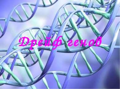 Дрейф генов
