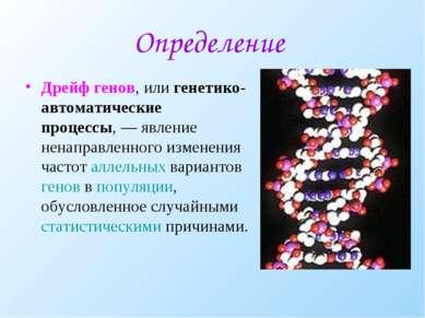 Определение Дрейф генов, или генетико-автоматические процессы,— явление нена...