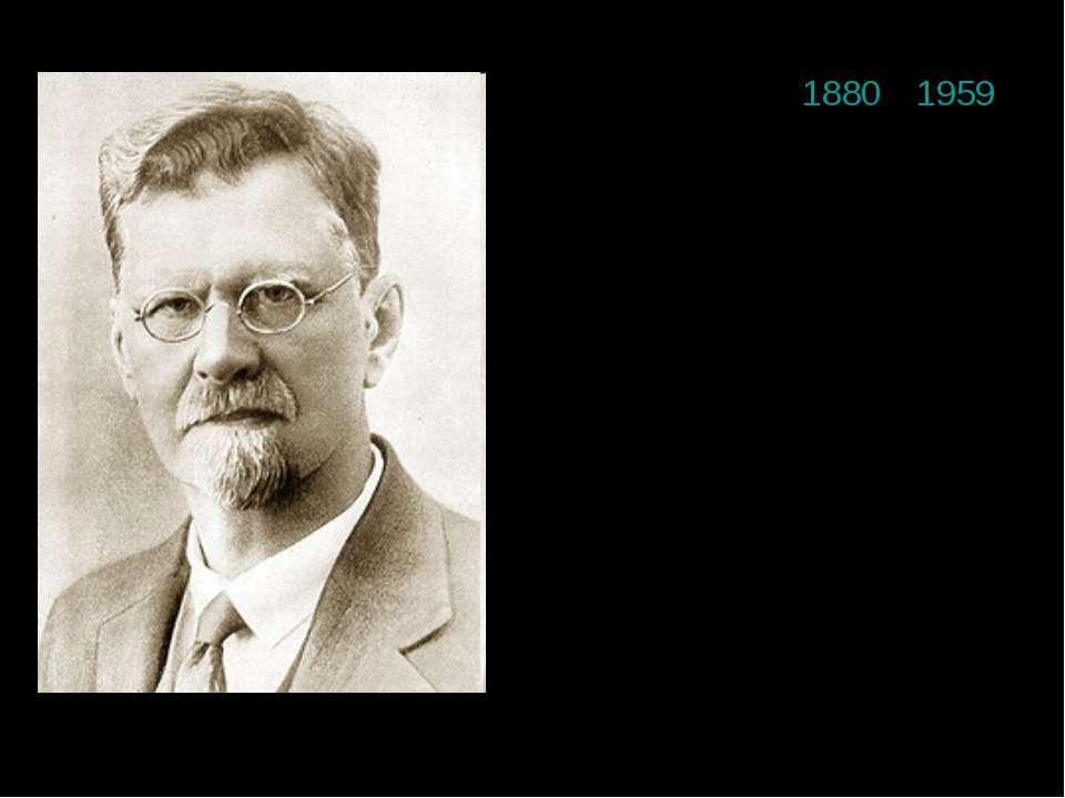 Серге й Серге евич Четверико в (1880—1959) — выдающийся русский биолог, генет...