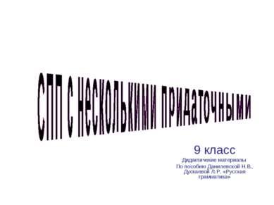 9 класс Дидактичекие материалы По пособию Данилевской Н.В., Дускаевой Л.Р. «Р...