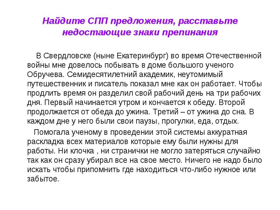 Найдите СПП предложения, расставьте недостающие знаки препинания В Свердловск...