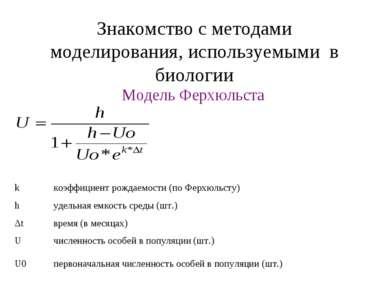 Знакомство с методами моделирования, используемыми в биологии Модель Ферхюльс...