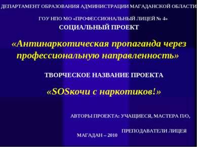 ГОУ НПО МО «ПРОФЕССИОНАЛЬНЫЙ ЛИЦЕЙ № 4» СОЦИАЛЬНЫЙ ПРОЕКТ «Антинаркотическая ...