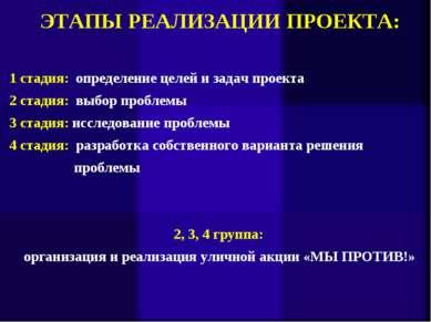 ЭТАПЫ РЕАЛИЗАЦИИ ПРОЕКТА: 1 стадия: определение целей и задач проекта 2 стади...