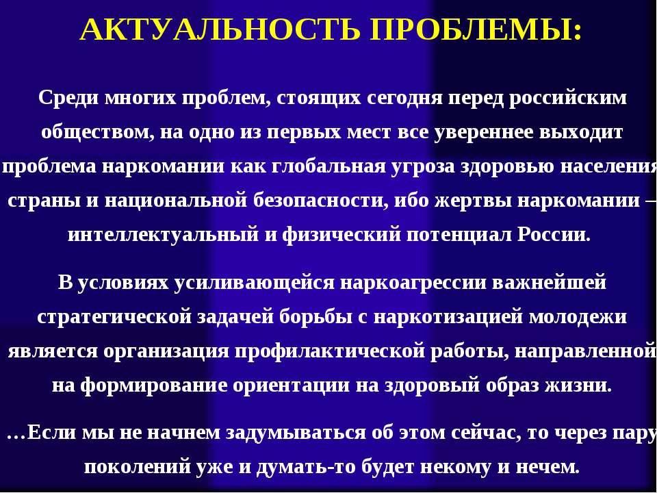 АКТУАЛЬНОСТЬ ПРОБЛЕМЫ: Среди многих проблем, стоящих сегодня перед российским...