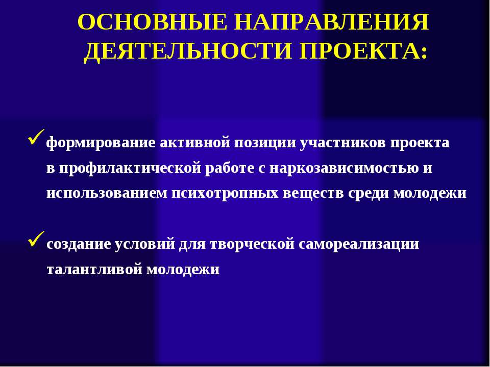 ОСНОВНЫЕ НАПРАВЛЕНИЯ ДЕЯТЕЛЬНОСТИ ПРОЕКТА: формирование активной позиции учас...