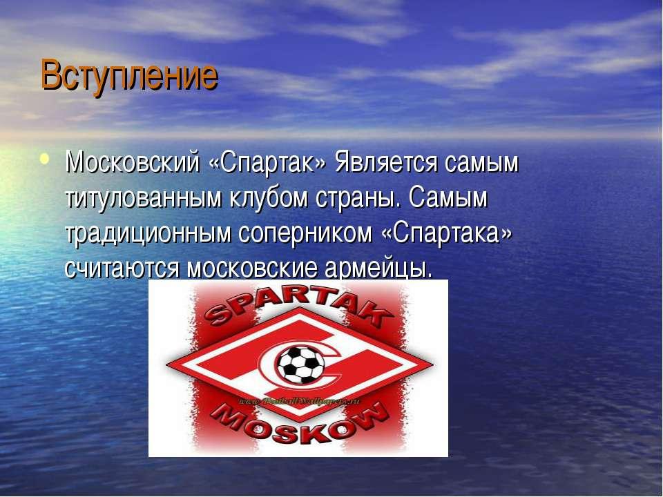Вступление Московский «Спартак» Является самым титулованным клубом страны. Са...