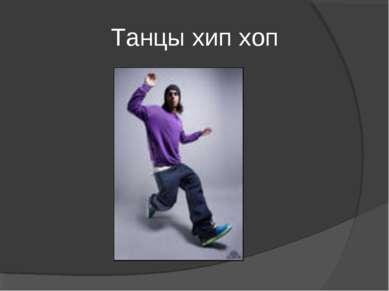 Танцы хип хоп