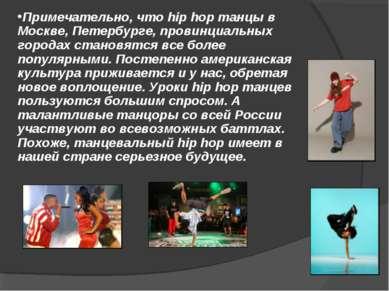 Примечательно, что hip hop танцы в Москве, Петербурге, провинциальных городах...