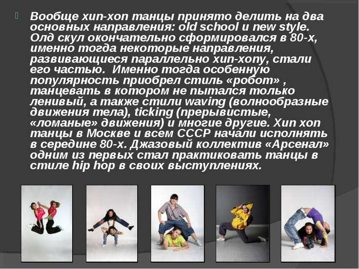 Вообще хип-хоп танцы принято делить на два основных направления: old school и...