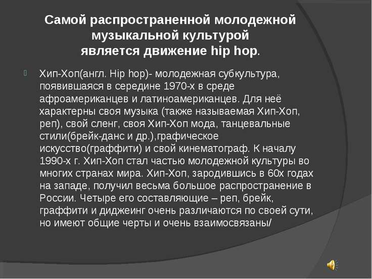 Самой распространенной молодежной музыкальной культурой является движение hip...