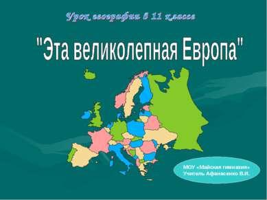 МОУ «Майская гимназия» Учитель Афанасенко В.И.