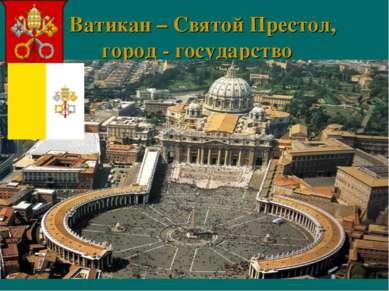 Ватикан – Святой Престол, город - государство