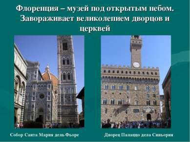 Флоренция – музей под открытым небом. Завораживает великолепием дворцов и цер...