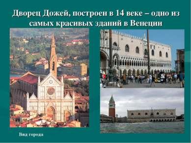 Дворец Дожей, построен в 14 веке – одно из самых красивых зданий в Венеции Ви...