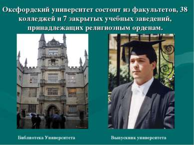Оксфордский университет состоит из факультетов, 38 колледжей и 7 закрытых уче...