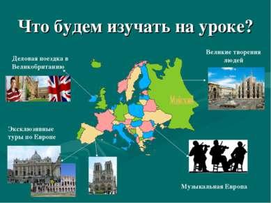 Что будем изучать на уроке? Великие творения людей Эксклюзивные туры по Европ...