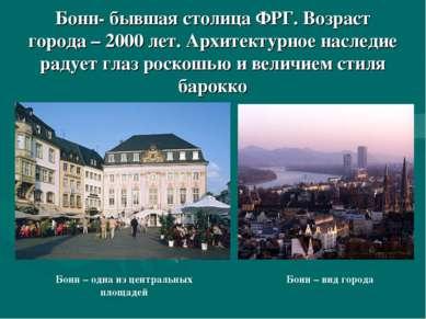 Бонн- бывшая столица ФРГ. Возраст города – 2000 лет. Архитектурное наследие р...