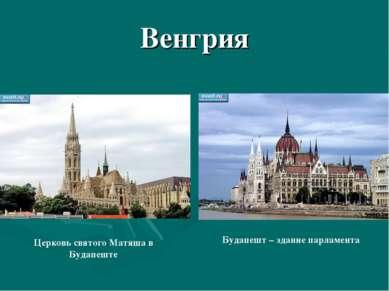 Венгрия Будапешт – здание парламента Церковь святого Матяша в Будапеште