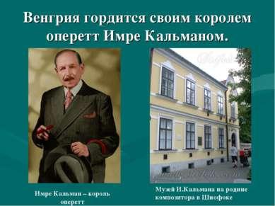 Венгрия гордится своим королем оперетт Имре Кальманом. Имре Кальман – король ...