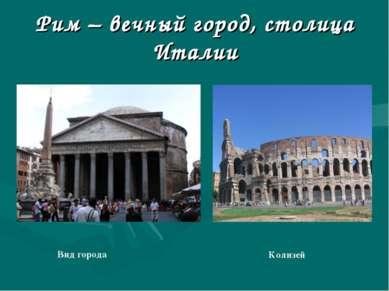 Рим – вечный город, столица Италии Вид города Колизей