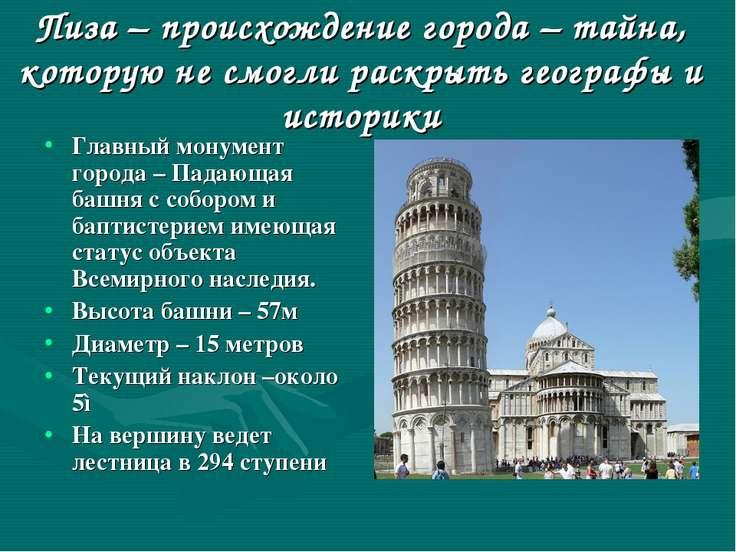 Пиза – происхождение города – тайна, которую не смогли раскрыть географы и ис...