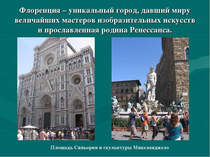 Флоренция – уникальный город, давший миру величайших мастеров изобразительных...